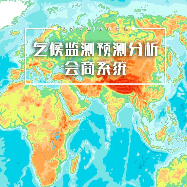 气候监测预测分析会商系统