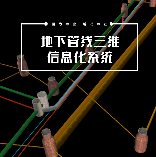 地下管线三维信息化系统