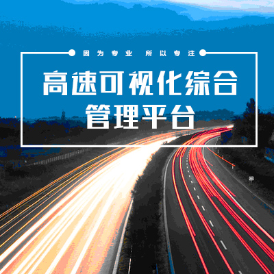 高速可视化综合管理平台