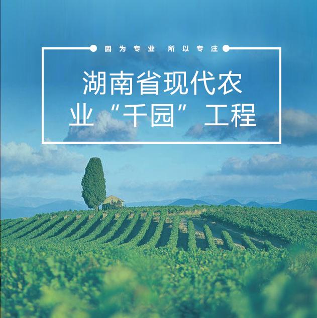 """湖南省现代农业""""千园""""工程"""
